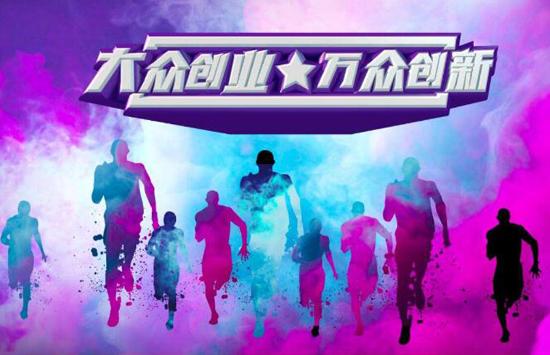"""第四届""""创青春""""中国青年创新创业大赛赛制"""