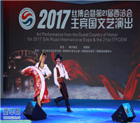 2017絲博會主賓國文藝演出