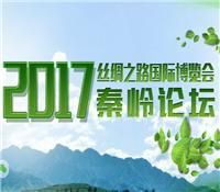 2017絲博會秦嶺論壇進行時