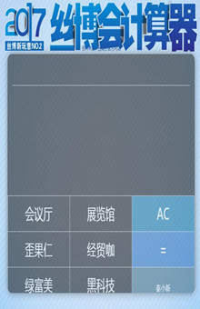 """2017絲博會""""計算器""""上線"""