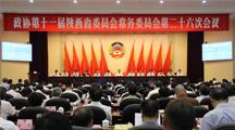 省十一屆政協常委會第二十六次會議開幕 韓勇出席
