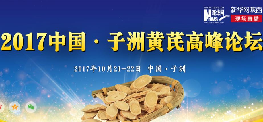 2017中國 • 子洲黃芪高峰論壇