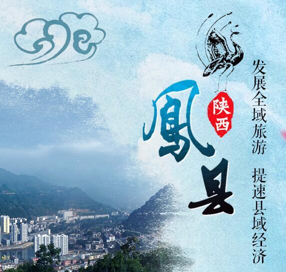 鳳縣:發展全域旅遊