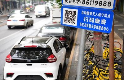 西安推行智能化停車收費模式