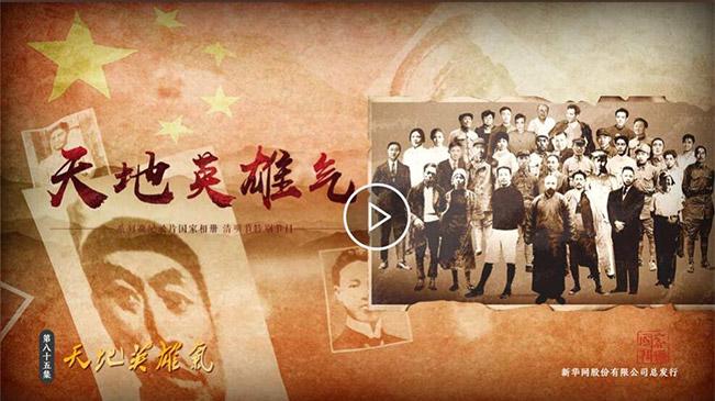 系列微纪录片——国家相册