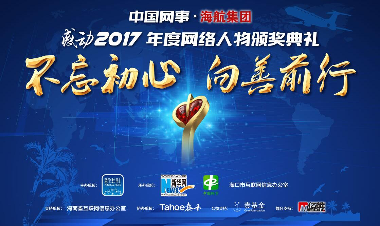 """""""中國網事•感動2017""""年度網絡人物頒獎典禮"""