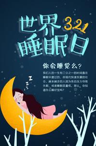 你會健康睡眠麼?
