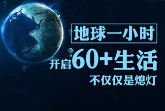 地球1小時——開啟60+生活,不僅僅是熄燈