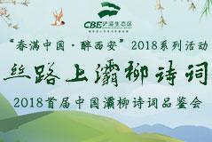 2018首屆中國灞柳詩詞品鑒會
