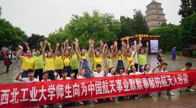 """西工大學子快閃慶祝""""中國航天日"""""""