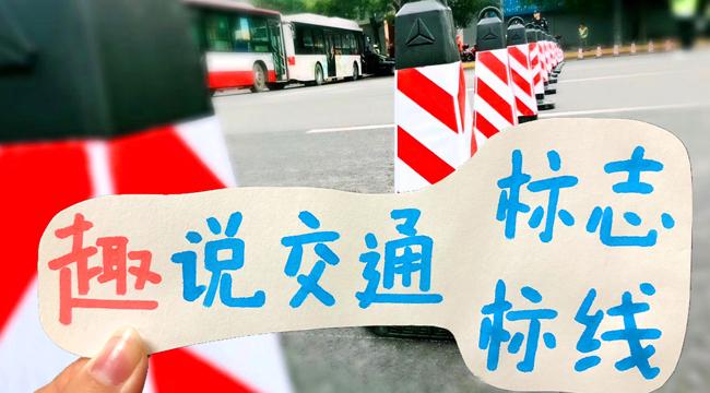"""西安交警""""趣説""""交通標志 帶您讀懂交通語言"""