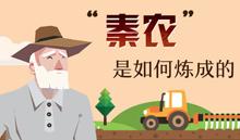 """""""秦農""""是怎麼煉成的"""