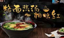 烙面熱湯相映紅