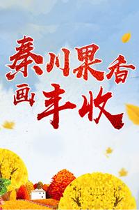 秦川果香畫豐收