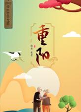 重陽丨傳統節日之美
