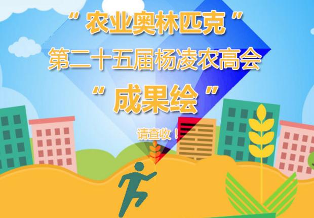 """第二十五屆楊淩農高會""""成果繪"""""""