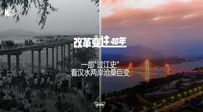 """[改革變遷40年]一部""""過江史""""看漢水兩岸滄桑巨變"""