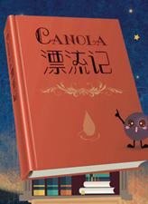 【自貿區五周年】Canola漂流記