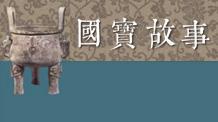 國寶故事:唐三彩駱駝載樂俑