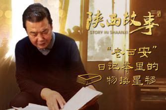 陜西故事:日記本中的物換星移