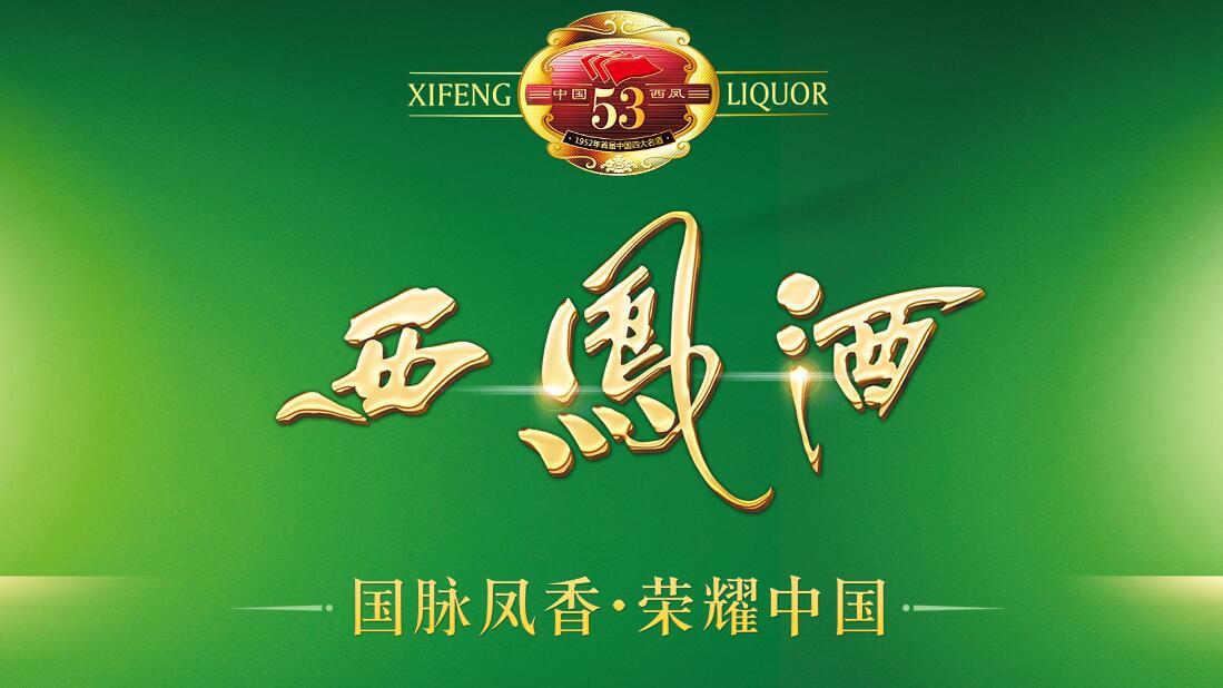西鳳酒2018全國經銷商、供應商表彰大會