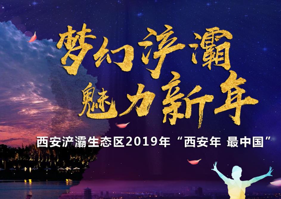夢幻浐灞 魅力新年