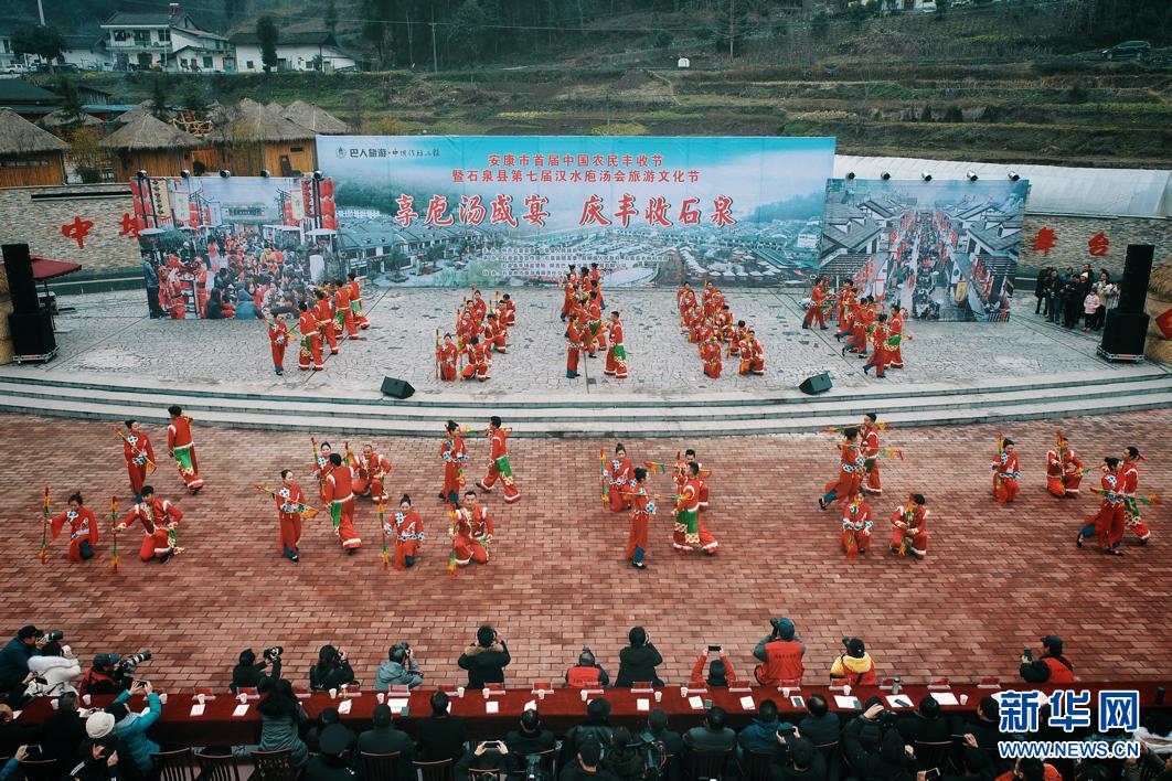 石泉縣第七屆漢水庖湯會旅遊文化節