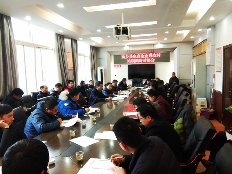 陜西西鄉:電商企業走村入戶助力扶貧