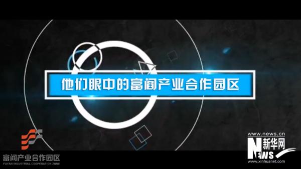 """【秦小新聚焦】他們眼中的""""新富閻"""""""