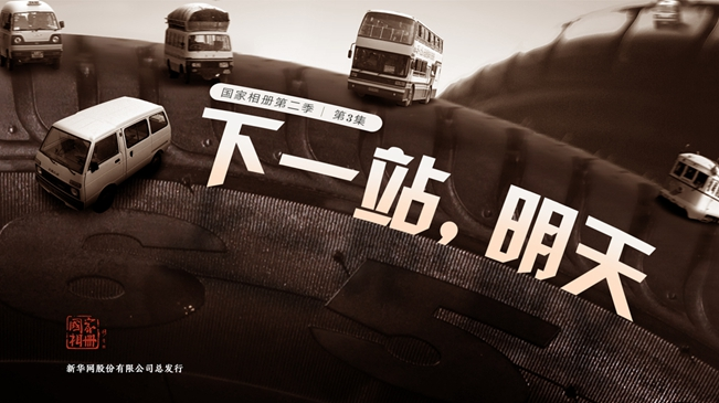 國家相冊第二季第3集《下一站,明天》