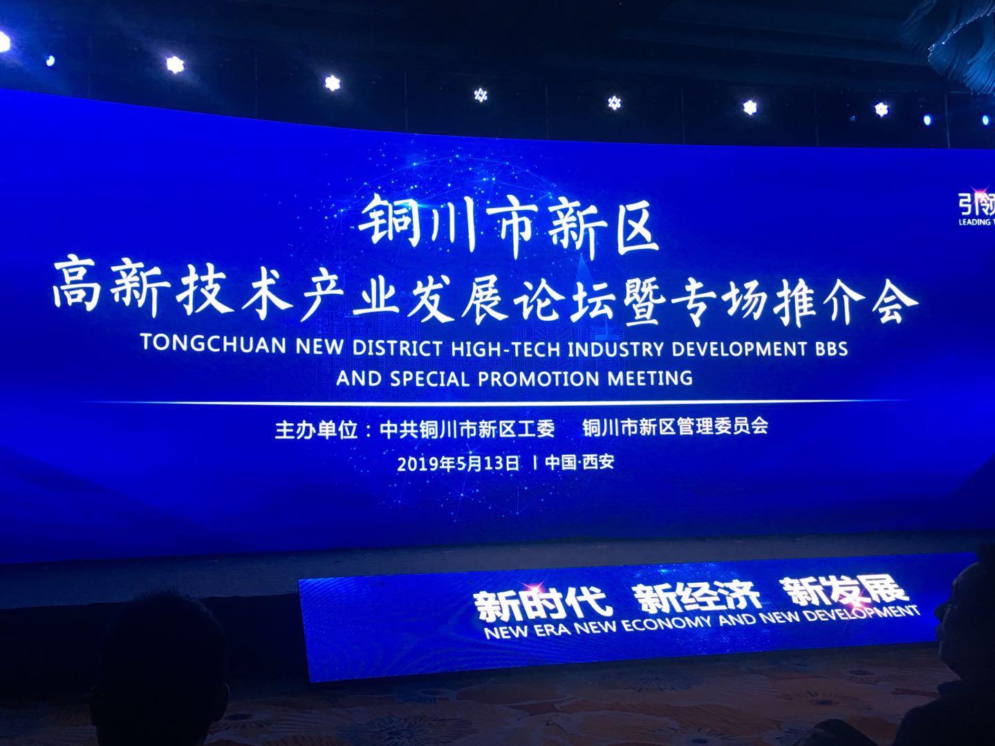銅川新區:以高新技術産業促轉型發展