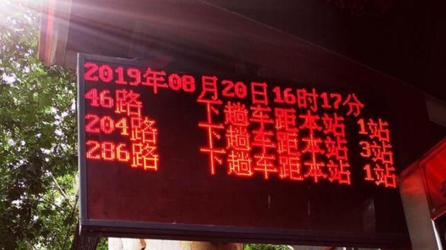 西安公交車站出現進站倒計站牌 市民叫好