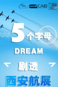 """DREAM:5個字母""""劇透""""西安航展"""