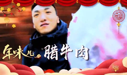【中國年·看西安】年味兒·臘牛肉