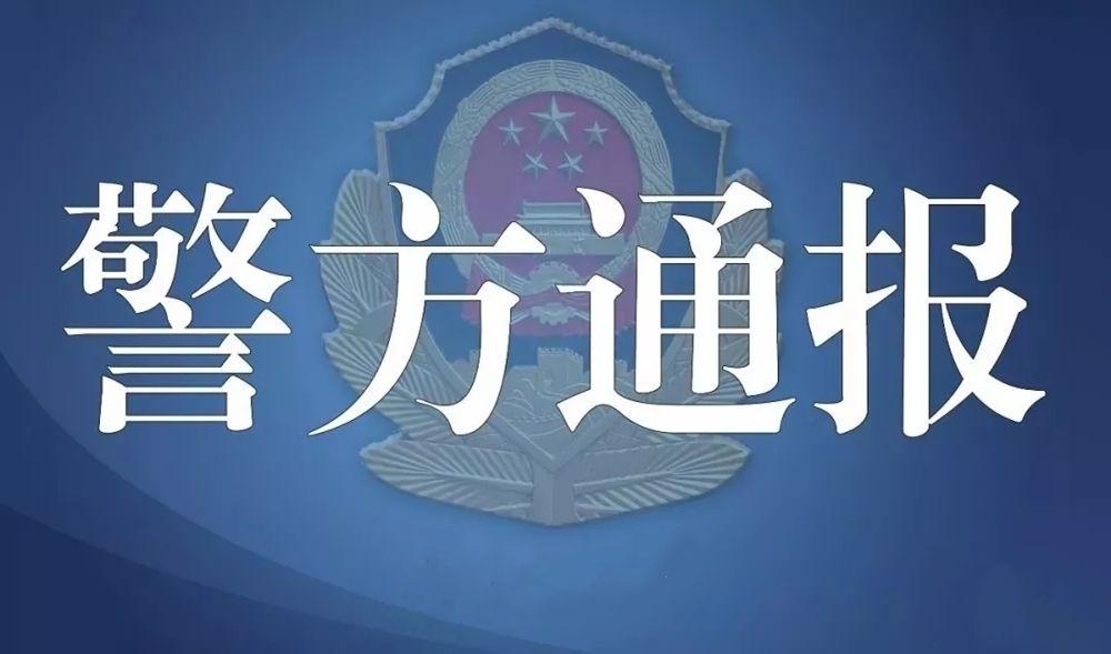 西安警方公布多起疫情防控期間違法犯罪典型案例