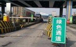 陜西開通高速公路應急物資綠色通道保障高效運輸