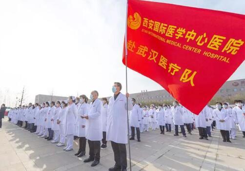西安國際醫學中心醫院212名醫護人員馳援武漢