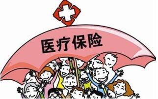 陜西省城鄉居民醫保繳費時限延長至3月31日