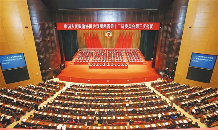 陜西省政協十二屆三次會議閉幕