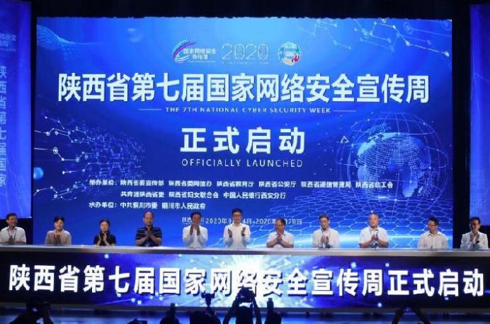 陜西省第七屆國家網絡安全宣傳周開幕