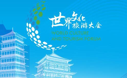 2020世界文化旅遊大會