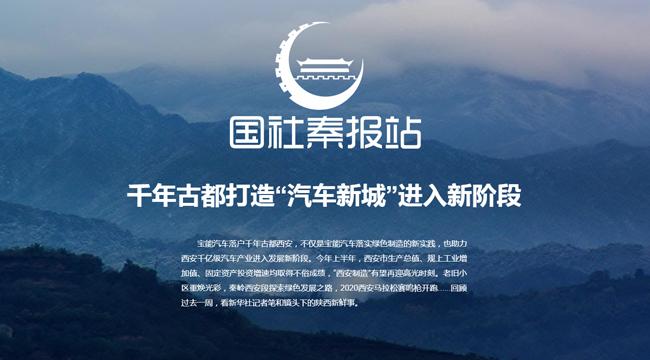 """國社秦報站丨""""汽車新城""""新階段"""