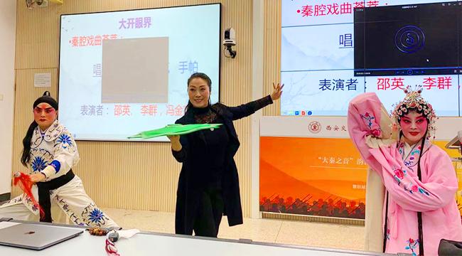 秦腔走進西安交大課堂 傳承中華文化實踐藝術育創新