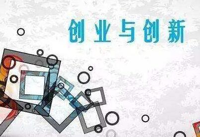陜西省1.05億元支持 小微企業創業創新