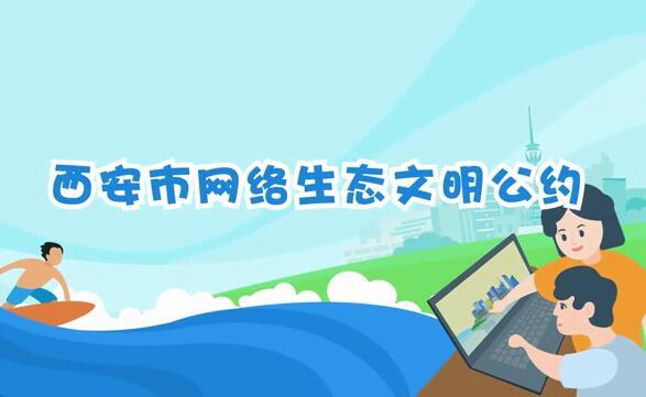 《西安市網絡生態文明公約》正式發布