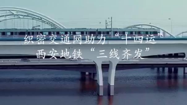 """西安地鐵12月28日""""三線齊發"""""""