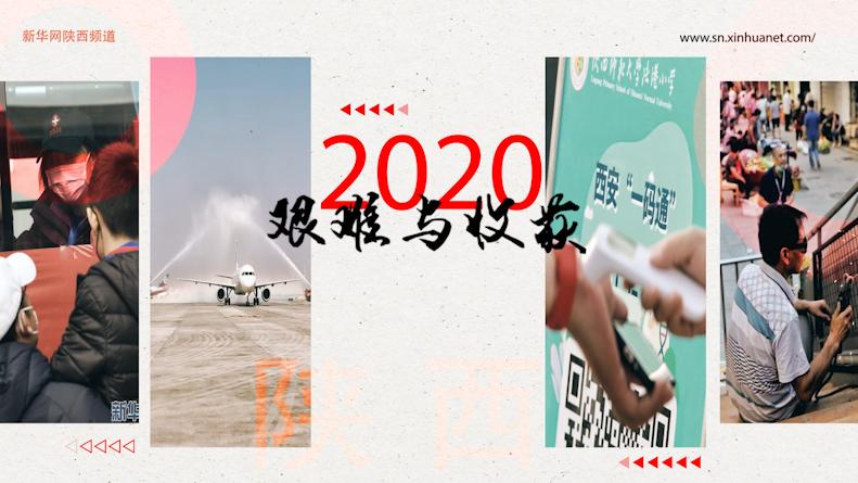 2020——艱難與收獲