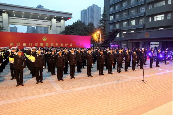 警察節 西安公安局舉行警旗升旗儀式