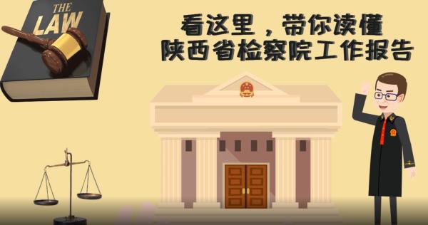 看這裏,帶你讀懂陜西省檢察院工作報告!