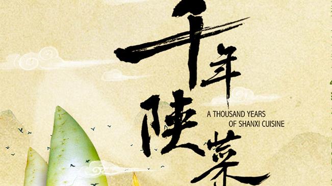 紀錄片《千年陜菜》將于2月1日央視首播